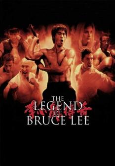 ლეგენდა ბრიუს ლიზე /  the legend of brucee lee