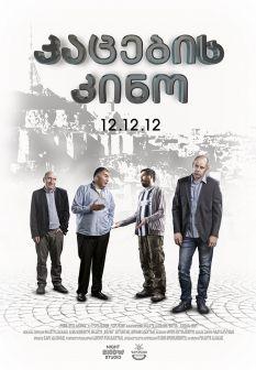 კაცების კინო  (ქართულად) - Men's Movie  (2012)